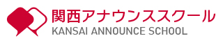 【関西アナウンススクール】大阪・神戸・京都・札幌に教室!